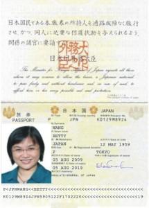 Wang Betty Passport