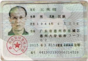 Nishimoto passport