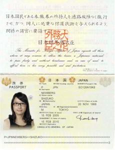 Newberg Passport Copy