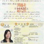 mirai-kennedy-passport